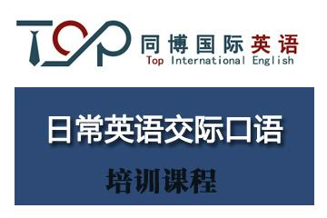 深圳同博國際英語深圳同博日常英語交際口語培訓課程圖片圖片