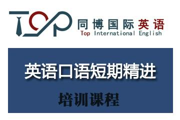 深圳同博國際英語深圳同博英語口語短期精進課程圖片圖片