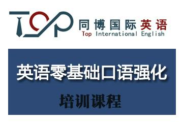 深圳同博國際英語深圳同博英語零基礎口語強化課程圖片圖片