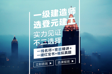 蘇州上元教育蘇州一級建造師培訓課程圖片圖片