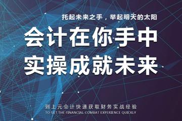 上海上元教育上海真账报税实操培训凯发k8App图片