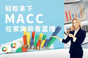 上海上元教育上海MACC管理会计证书培训凯发k8App图片
