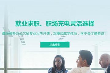 上海上元教育上海商务办公文秘专业培训凯发k8App 图片