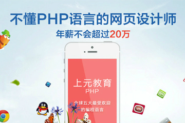上海上元教育上海PHP開發工程師培訓課程圖片