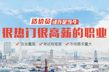 上海上元教育上海造價員實操培訓課程圖片