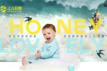 上海上元教育上海育婴师资格证书培训凯发k8App图片