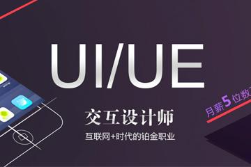 上海上元教育上海UI設計師培訓課程圖片