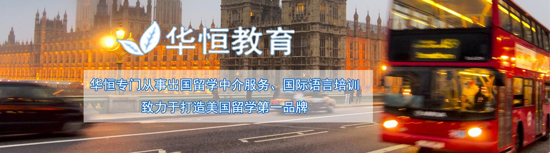 杭州華恒教育