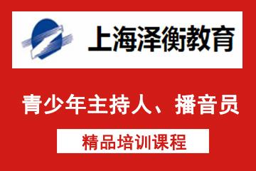 上海澤衡教育上海澤衡青少年主持人、播音員培訓圖片
