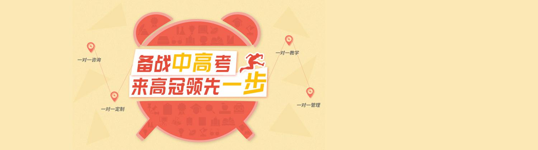 廣州高冠教育