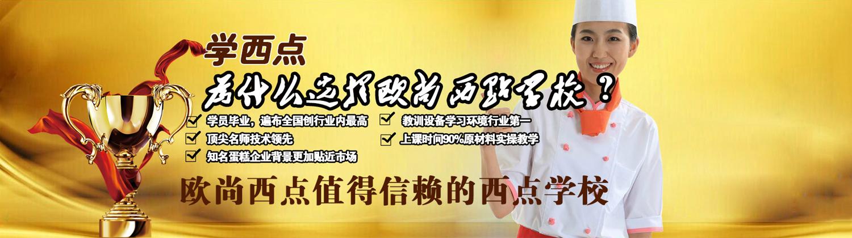 廣州歐尚西點烘焙咖啡培訓學校