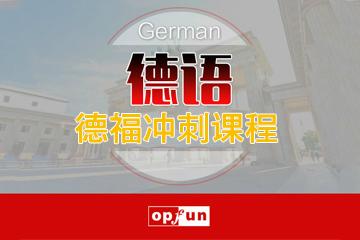 杭州歐風小語種培訓中心杭州歐風德語德福沖刺培訓課程圖片圖片
