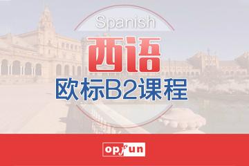 杭州歐風小語種培訓中心杭州歐風西班牙語歐標B2培訓課程圖片圖片