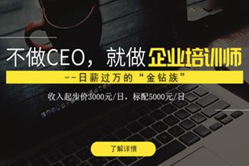 廣州中人世紀職業培訓學校企業培訓師職業資格證書培訓課程圖片