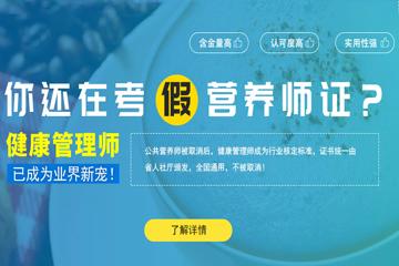 廣州中人世紀職業培訓學校健康管理師三級考證培訓課程圖片