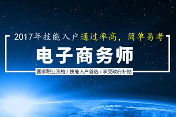 广州中人世纪职业培训学校电子商务师职业资格证培训凯发k8App图片