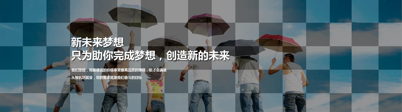 武漢新未來夢想教育