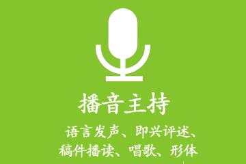 上海東方藝考培訓學校播音主持專業藝考培訓課程圖片