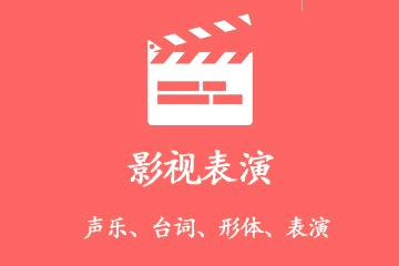 上海東方藝考培訓學校影視表演專業藝考培訓課程圖片