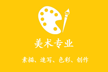 上海東方藝考培訓學校美術專業藝考培訓精品課圖片