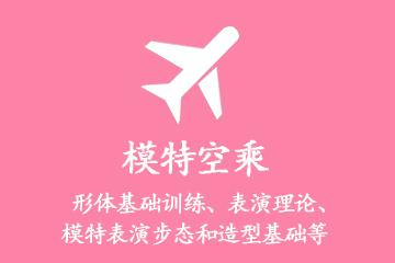 上海東方藝考培訓學校模特空乘專業藝考培訓課程圖片