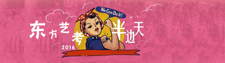 上海東方藝考培訓學校