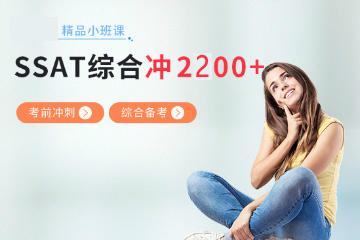 三立在线三立SSAT冲2200+综合小班网络课图片