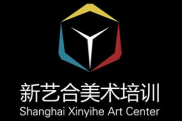 上海新艺合美术培训中心成人美术辅导凯发k8App图片图片