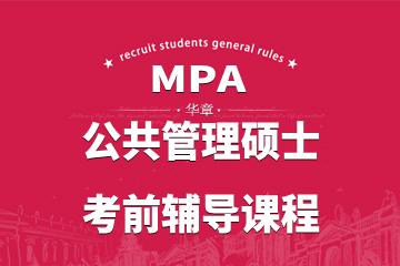 上海华章MBA上海华章MPA公共管理硕士面授辅导凯发k8App图片