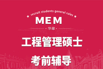 上海华章MBA上海华章MEM工程管理硕士面授辅导凯发k8App图片