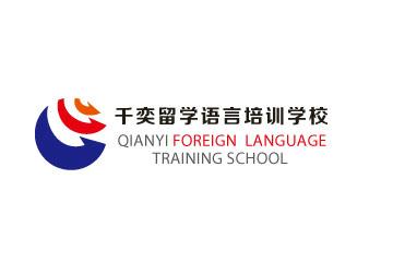 北京千奕國際語言培訓學校北京西班牙語A1精品培訓課程圖片圖片