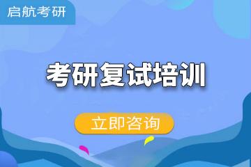 广州启航考研广州考研复试调剂凯发k8App图片图片