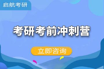 广州启航考研广州考研考前冲刺营图片图片