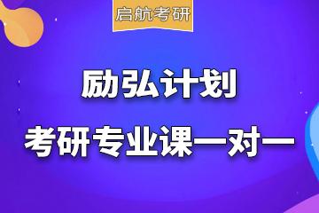 广州启航考研广州励弘计划考研专业课一对一培训班图片图片