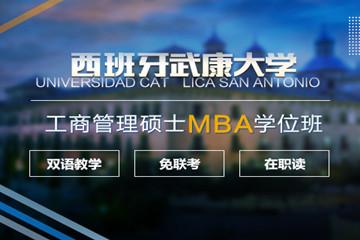 北京學威國際碩博教育北京免聯考MBA-西班牙武康大學UCAM工商管理碩士(MBA)學位班圖片