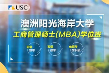 北京學威國際碩博教育北京免聯考MBA-澳洲陽光海岸大學MBA學位班圖片