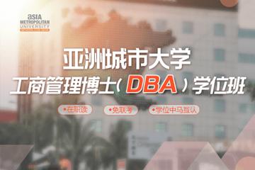 上海学威国际硕博教育上海免联考DBA-亚洲城市大学DBA学位班图片