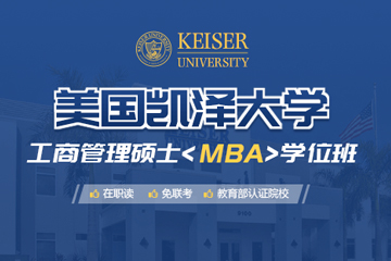 北京學威國際碩博教育北京免聯考MBA-美國凱澤大學工商管理碩士MBA學位班圖片