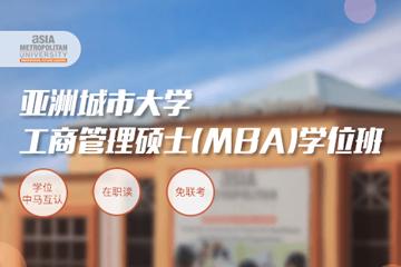北京學威國際碩博教育北京免聯考MBA-亞洲城市大學MBA學位班圖片