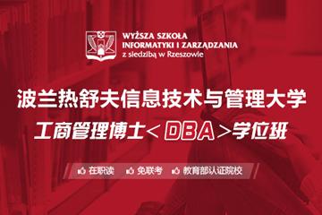 学威网波兰热舒夫信息技术与管理大学 DBA学位班图片