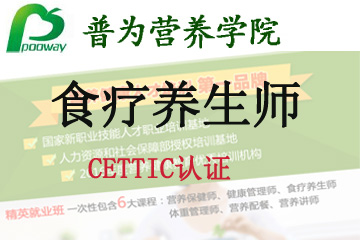 """上海普为营养健康教育上海普为CETTIC认证--""""食疗养生师""""图片"""