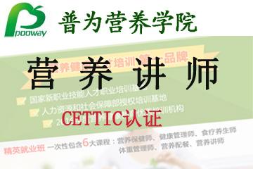 上海普为营养健康教育上海公共营养师培训图片