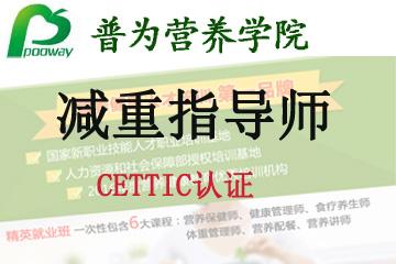 """上海普为营养健康教育上海普为CETTIC认证--""""减重指导师""""图片"""