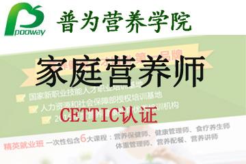"""上海普为营养健康教育上海普为CETTIC认证—""""家庭营养师""""图片"""