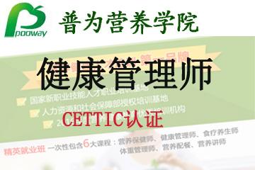 """上海普為營養健康教育上海普為CETTIC認證--""""健康管理師""""圖片"""