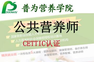 """上海普为营养健康教育上海普为CETTIC认证—""""公共营养师""""图片"""