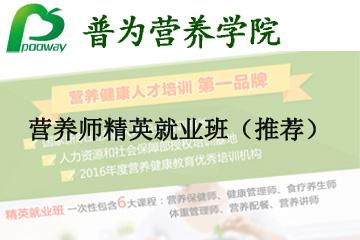 上海普为营养健康教育上海普为营养师精英就业班(推荐)图片