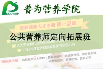 上海普为营养健康教育上海普为公共营养师定向拓展班图片
