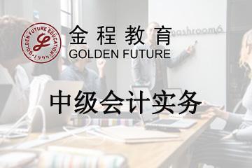 上海金程教育上海金程中级会计实务培训凯发k8App图片