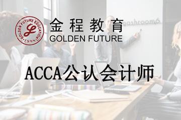 上海金程教育上海金程英国特许公认会计师ACCA培训凯发k8App图片